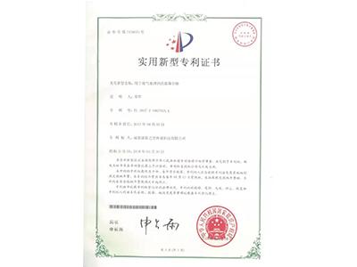 用于废气处理的洗涤降尘塔专利证书