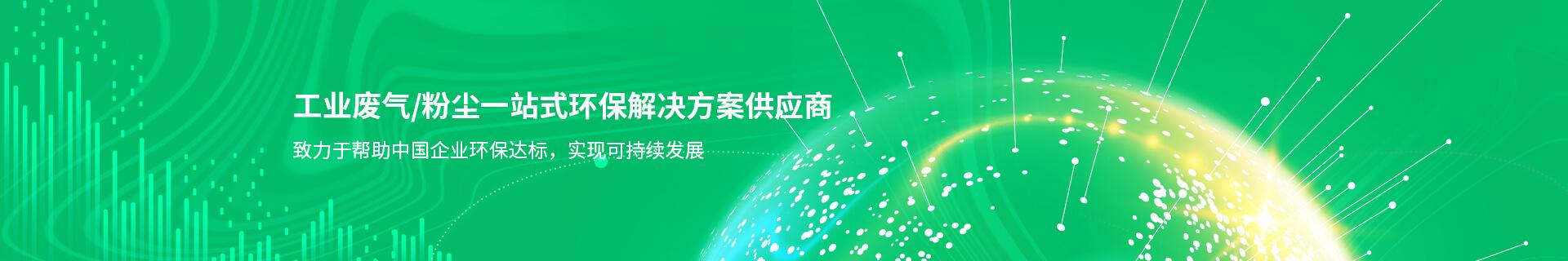 漆彩之星,工业废气,粉尘一站式环保解决方案供应商