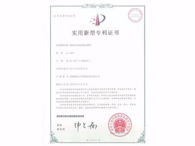 脉冲式自动回收打磨房专利证书