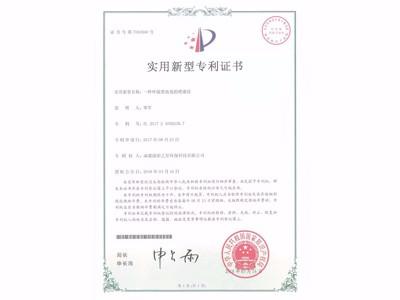 一种环保型高效的喷漆房专利证书