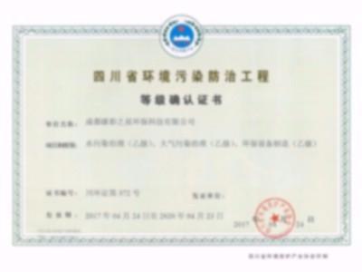 环境污染防治等级证书