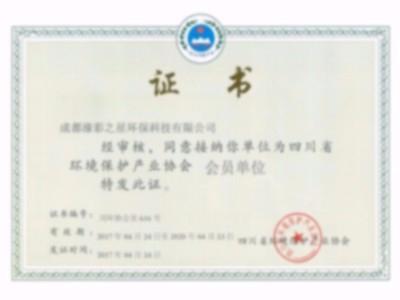环境保护产业协会会员证书